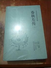 春秋左传 中国国学经典读本(全新未拆封)