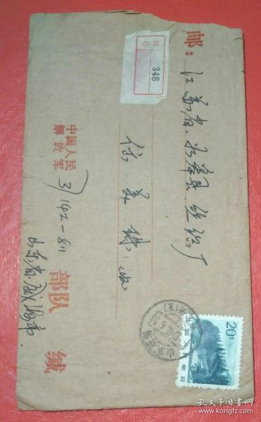 1985.6.5.至6.9.山东威海至江苏如皋普票挂号实寄封(销票戳系刘公岛(支))