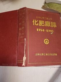 吉林化学工业公司化肥厂志1954——1988