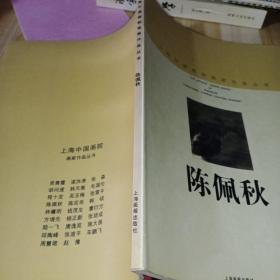 陈佩秋(上海中国画院画家作品丛书)