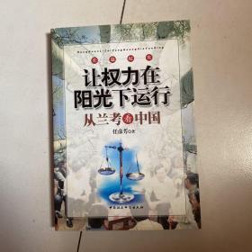 让权力在阳光下运行:从兰考看中国:长篇纪实