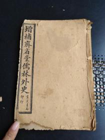 《增补斋省堂儒林外史》第11~第2O