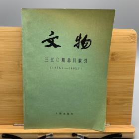 文物350期总目索引(1950.1-1985.7)