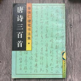 唐诗三百首:秦快仁硬笔书法集