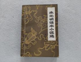 宋元明話本小說選
