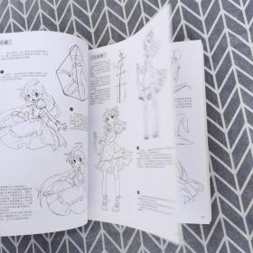 超人气漫画从新手到高手:素描技法综合篇