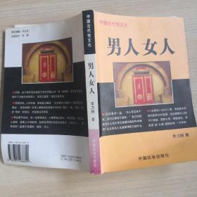 中国古代性文化--男人 女人