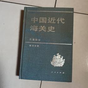中国近代海关史.民国部分