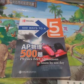 新东方·AP物理500题