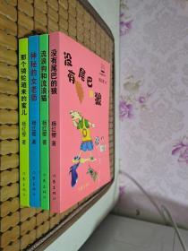 杨红樱童话系列:没有尾巴的狼、流浪狗和流浪猫、神秘的女老师、那个椅轮箱来的蜜儿(4册合售)