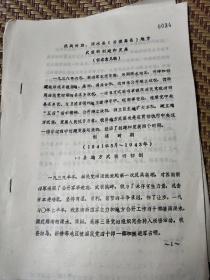 抗战时期,溧水县(后溧高县)地方武装的创建和发展(油印本)16开