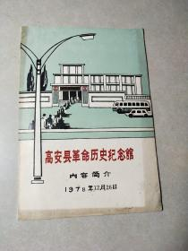 高安县革命历史纪念馆内容简介 ,孔网首见