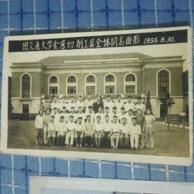 1956年团交通大学金属切削工具全体同志留影照片