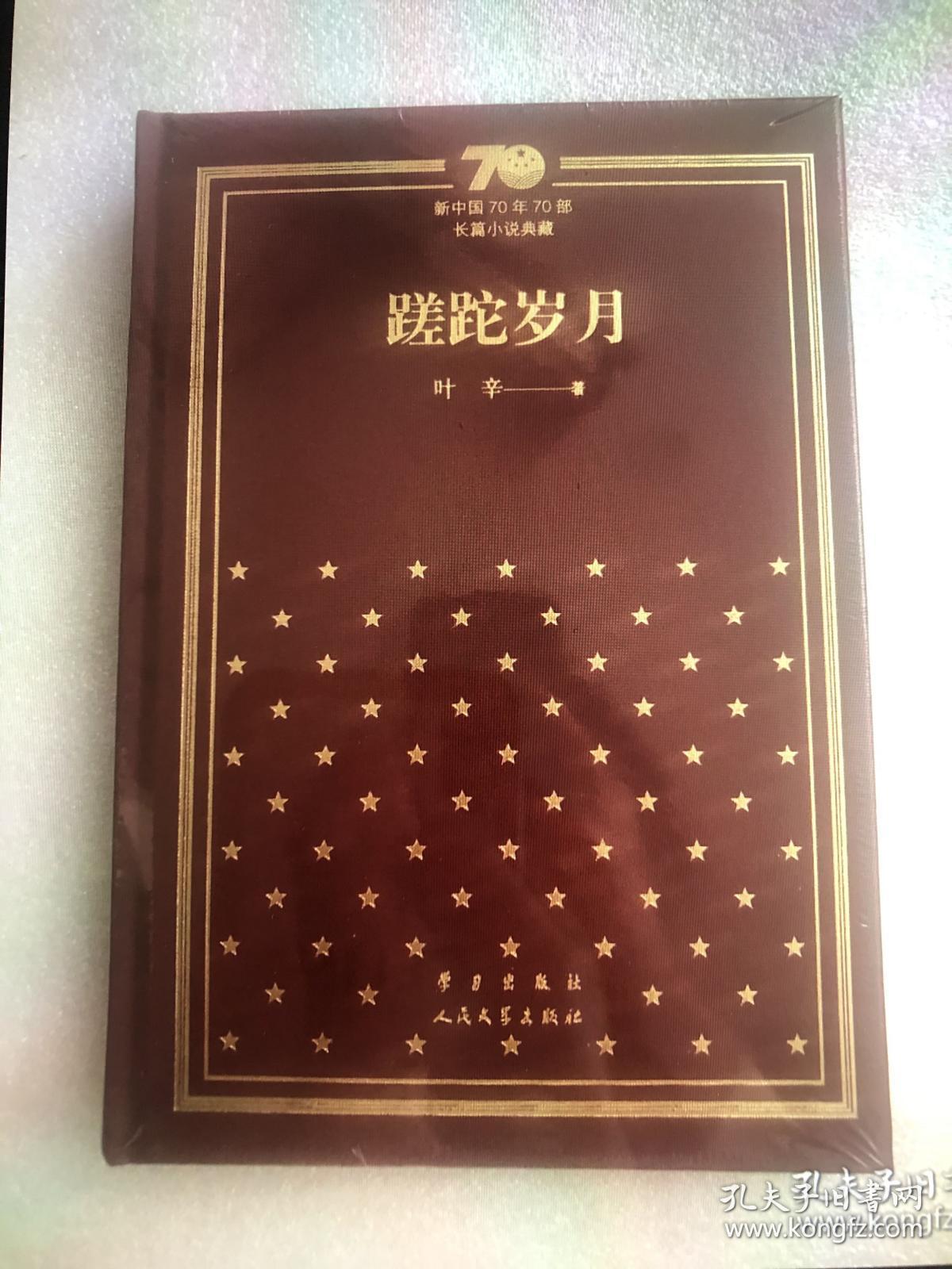 新中国70年70部长篇小说典藏系列之叶辛《蹉跎岁月》,精装,一版一印!