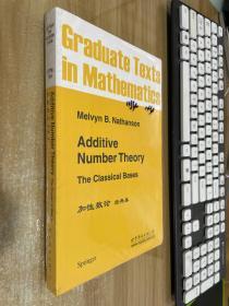 加性数论:经典基