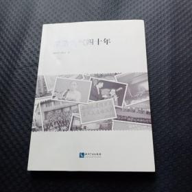 盛隆电气四十年盛隆文化读本(第二辑)