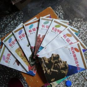 红军长征的故事(全套8本)