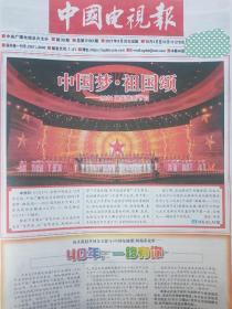 中国电视报报纸2021年9月30日第38期,10月4日至17日2周节目,前几期有货
