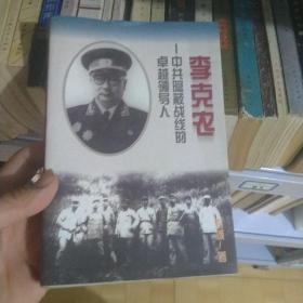 李克农:中共隐蔽战线的卓越领导人