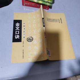 中国书法口诀:金文口诀
