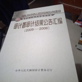 审计署审计结果公告汇编【2005--2006】