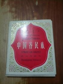 中国各民族画片(56张全)