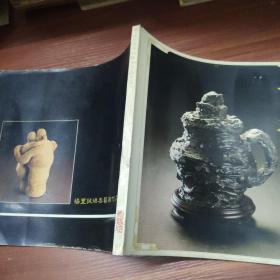 杨丰诚堆桼艺术作品集-签赠本