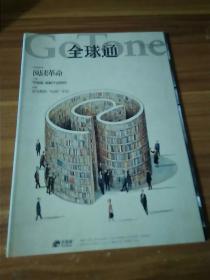 全球通 2010 4