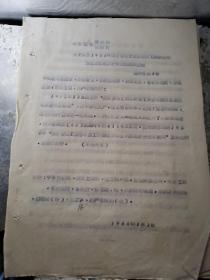 合江林业文献     1964年合江林业冬季施工劳动定额修正系数与挖冻土劳动定额说明   同一来源有装订孔