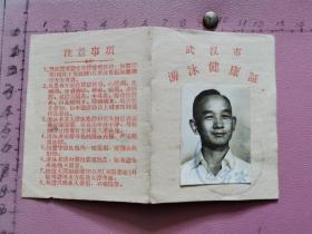 武汉市游泳健康证二枚合售(杜子才、1964年)