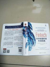 Fintech:全球金融科技权威指南   原版内页有点笔记