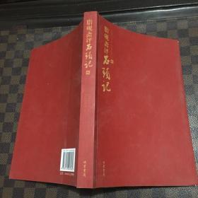 脂砚斋评石头记 贰 第二册