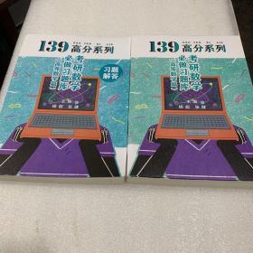 139高分系列 考研数学必做习题库 (高等数学篇)+习题解答(两本合售)