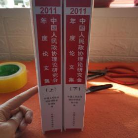 中国人民政协理论研究会2011年度论文集 : 全2册