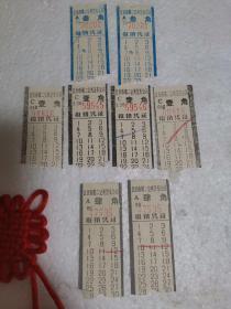 北京市第二公共汽车公司报销凭证,壹角4张、叁角2张、肆角2张,8张合售。