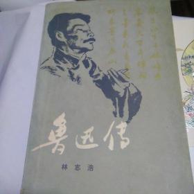 鲁迅传(正版书)