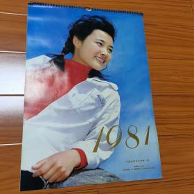 1981年挂历。中国女影星。共12张。
