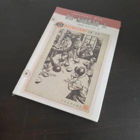 名著名译插图本:伊凡·杰尼索维奇的一天