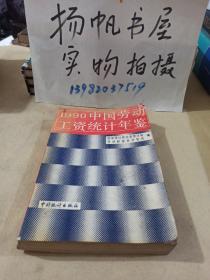 1990中国劳动工资统计年鉴