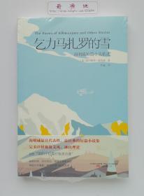 乞力马扎罗的雪:海明威短篇小说精选  诺贝尔文学奖获奖者作品集 塑封