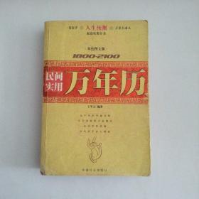 1800-2100民间实用万年历  (双色图文版)