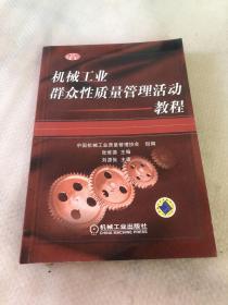 机械工业群众性质量管理活动教程