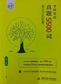 考研英语 真题5500词