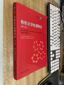 有机化学机理导论(第6版)