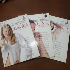 完美女性丛书:成功女人 美丽女人 健康女人