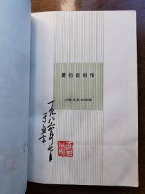 """不妄不欺斋藏品:夏衍签写钤印本《夏衍论创作》,系""""中国当代作家签名丛书""""之一种,钤""""夏衍""""白文印。时夏已年迈,竟忘落款"""