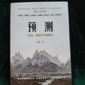 预测经济、周期与市场泡沫洪灏著中信出版社