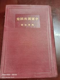 民国19年二版《中国国外汇兑》16开精装