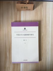 中国古代小说服饰描写研究