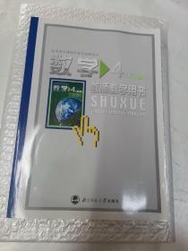 普通高中课程标准实验教科书  数学4(必修)教师教学用书